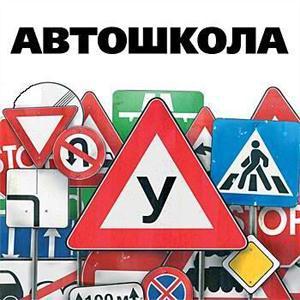 Автошколы Домбая