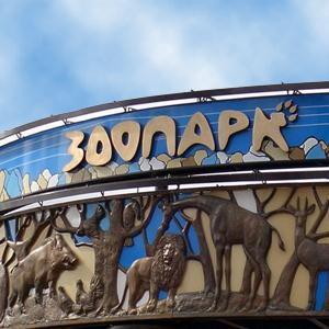 Зоопарки Домбая